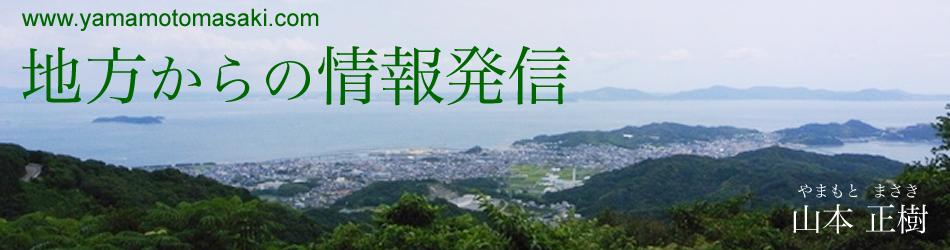 山本正樹 オフィシャルブログ