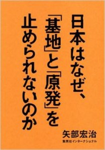 日本はなぜ帰途と原発を止められないか
