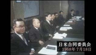 日米合同委員会1
