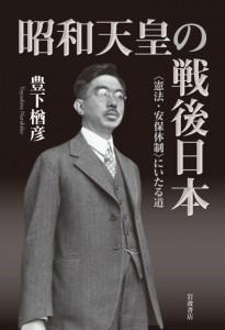 昭和天皇の戦後日本